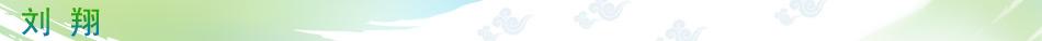 广州亚运会刘翔,亚运会110米栏赛程,亚运田径,亚运田径奖牌榜,刘翔,史冬鹏