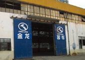 金龙老厂房