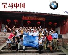 BMW宝马中国企业社会责任系列活动