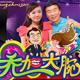 乔加大腕-搜狐体育播报亚运系列节目