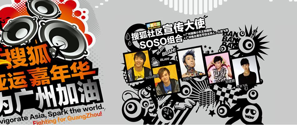 2010亚运搜狐嘉年华
