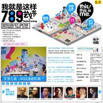 2010搜狐789艺文节