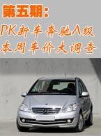 PK奔驰A级+京城车价榜