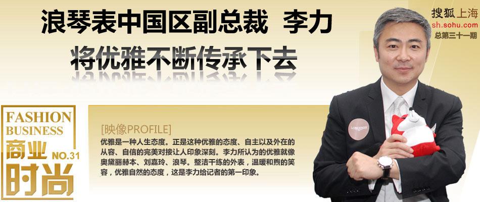 浪琴表中国副总裁 李力