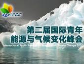 坎昆气候大会 第二届国际青年能源与气候变化峰会
