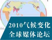 坎昆气候大会 2010气候变化全球媒体论坛