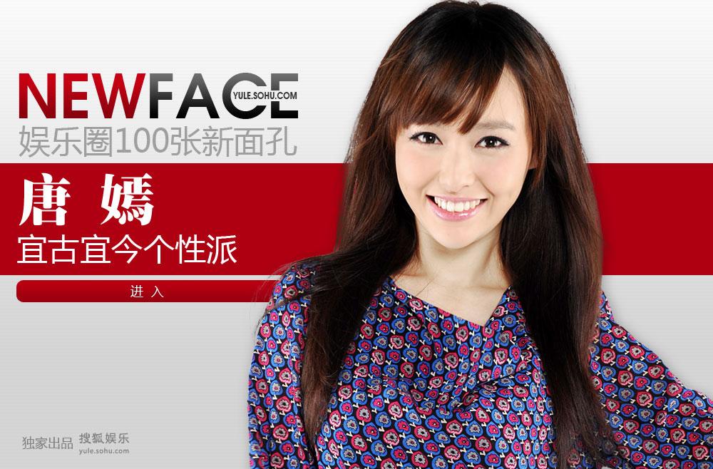 点击进入:NewFace唐嫣