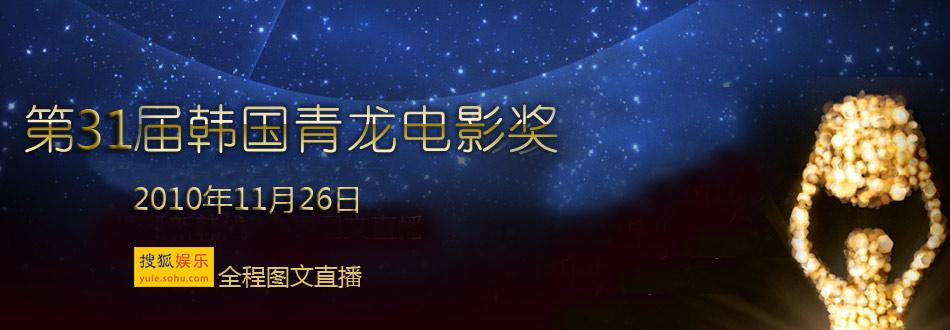 韩国青龙奖,第31届韩国青龙电影奖