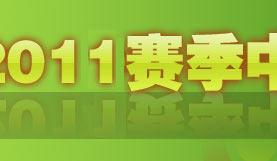 中超联赛,中超联赛转会,2011赛季中超联赛转会,上海申花转会,上海申花外援,山东鲁能转会,山东鲁能外援,杭州绿城外援,天津泰达外援
