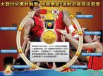 亚运会中国男篮