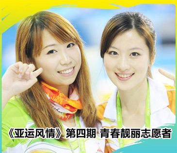 广州亚运最美丽志愿者