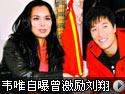 韦唯自曝曾安慰刘翔 激励言语感动亚洲飞人父亲
