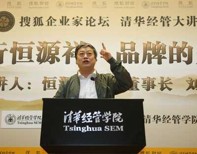 搜狐企业家论坛,刘瑞旗