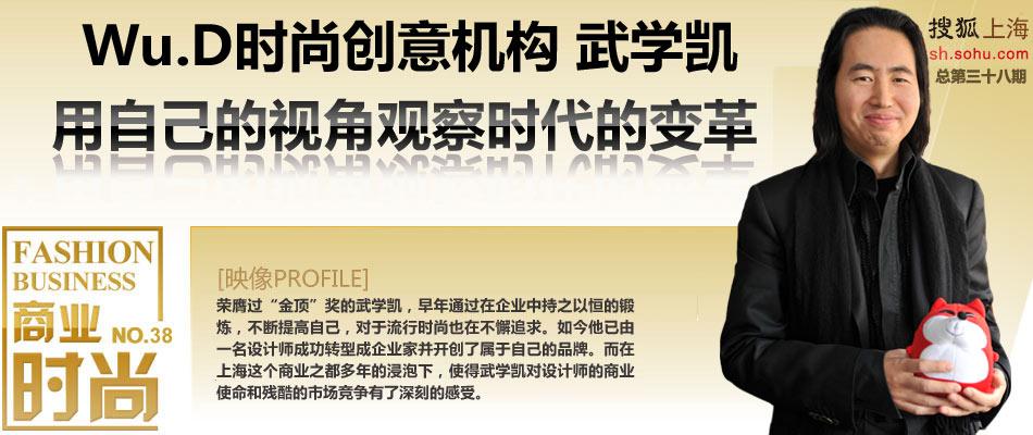 Wu.D时尚创意机构 武学凯