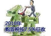 2010年购置税依7.5%征收
