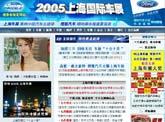 2005上海国际车展报道