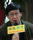 搜狐教育 圆桌星期二 教育年度新闻人物 程方平