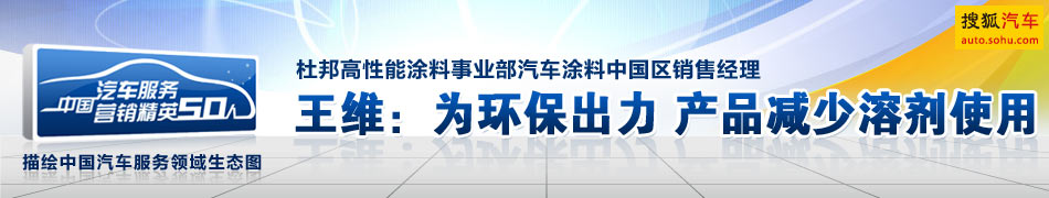 杜邦中国:为环保出力 产品减少溶剂使用
