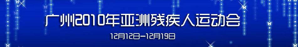 广州2010年亚洲残疾人运动会,亚残运会,广州亚残运会,2010亚残运会,李端,广州2010亚残运会