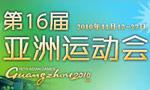2010年广州亚运会