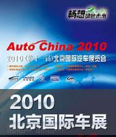 2010北京国际车展绿意盎然