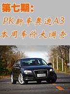 PK奥迪A3+京城车价榜