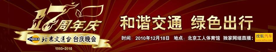 北京交通广播17周年台庆晚会