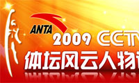 2009体坛风云人物评选
