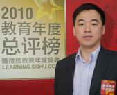 圆桌星期二,教育巨头高峰论坛,搜狐教育总评榜,中公教育集团总裁