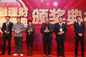 2010金融理财网络盛典,2010网络盛典,2010年中国期货业最佳品牌奖
