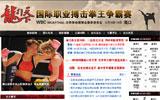 海口国际拳王争霸赛