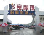广州市宝利捷旧机动车交易市场有限公司