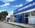 广州安骅骅通汽车销售服务有限公司