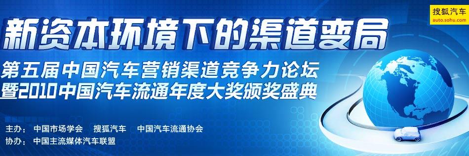 第五届中国汽车营销渠道竞争力论坛