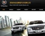 深圳标远鹏程(凯迪拉克)汽车有限公司