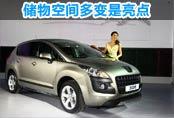 2010广州车展标致3008