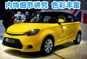2010广州车展MG3