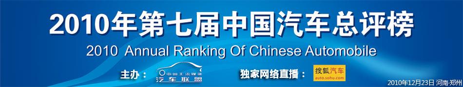 2010中国(年度)汽车总评榜颁奖典礼