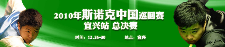 中巡赛,斯诺克中巡赛,丁俊晖,梁文博,2010年斯诺克中国巡回赛,斯诺克中巡赛总决赛,中国职业斯诺克巡回赛,中巡赛,斯诺克