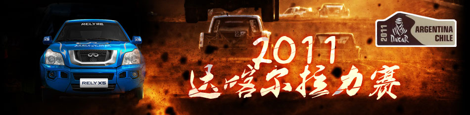 达喀尔,2011年达喀尔拉力赛,达喀尔拉力赛,拉力赛,赛车,卢宁军,周勇