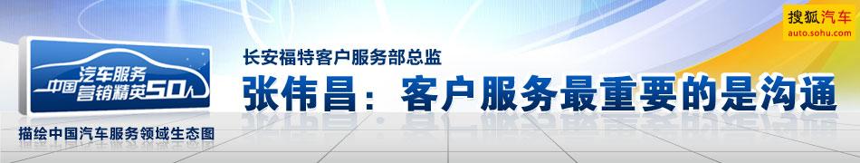 张伟昌:客户服务最重要的是沟通