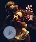 《歌剧魅影》-高清在线观看