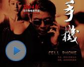 《手机》-高清在线观看