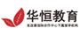 北京华恒教育文化交流中心