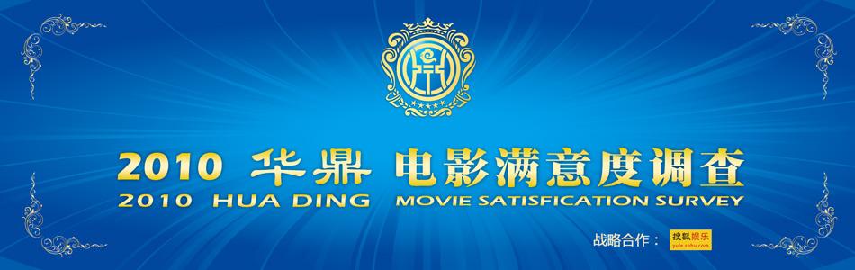 2010华鼎奖