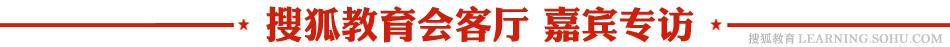 致青年 教育总评榜 搜狐教育总评榜 搜狐教育盛典 年度盛典
