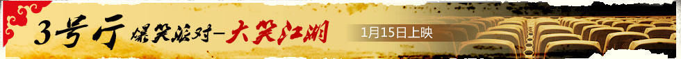 搜狐视频贺岁院线