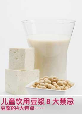 儿童饮用豆浆8大禁忌