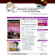 2010年深圳国际珠宝展