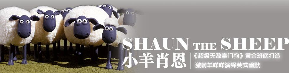 《小羊肖恩》,小羊肖恩全集,小羊肖恩在线观看,动画片小羊肖恩,小羊肖恩演员表,小羊肖恩剧情,高清视频,动画片,在线观看